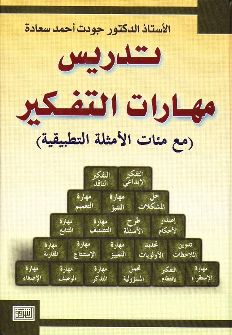 كتاب مهارات التفكير والتعلم جودت احمد سعادة pdf